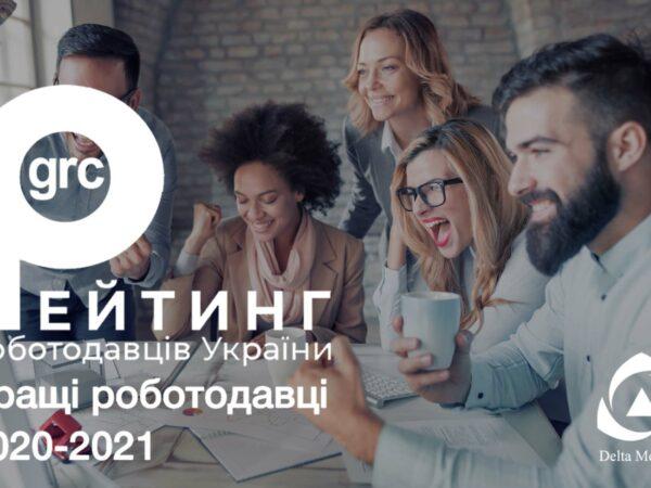 Delta Medical увійшла до топ-10 найбажаніших роботодавців фарміндустрії за версією grc.ua